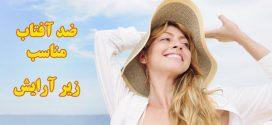 ضد آفتاب مناسب برای زیر آرایش یا ضد آفتاب زیر کرم پودر کدام است